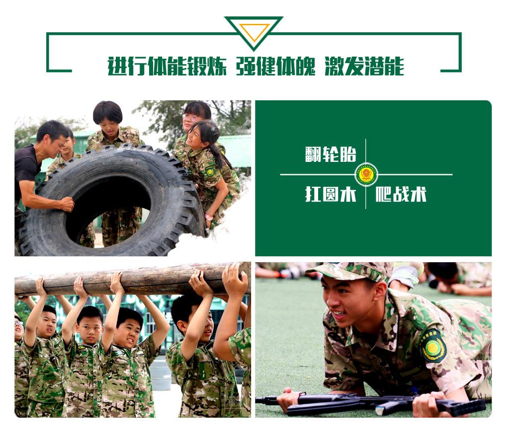 军事训练夏令营